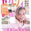 ゼクシィ 結婚指輪 香川 愛媛 高知 徳島版に人気のリングを紹介しました