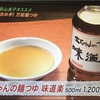 宮崎工房の文ちゃんの麺つゆ  味道楽