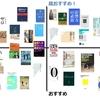 大学生&大学院生におすすめしたい本30冊を学年別に紹介!趣味を読書に!人生を豊かに!