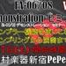 【ぷらNET通信】 FA-06/08デモンストレーションセミナーVol.2 ~サンプラー編~   【9月17日(土)15時開催】