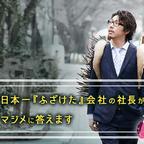 カチンと来た時はどうしたらいいのですか? - 日本一「ふざけた」会社の社長がマジメに答えます(28)
