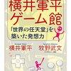 ディッパーダンと私。気になるBGM。『横井軍平ゲーム館』を読んでいる。