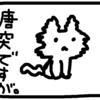 【ブログ休み】ネコです。
