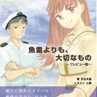 コミックマーケット90新刊告知 - 提督LOVE大井本「魚雷よりも、大切なもの ~プレビュー版~」