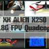 「XK ALIEN X250 - A 5.8G FPV Quadcopter - 」レビュー | 簡単安定飛行‼︎トイクア初めての1台に‼︎