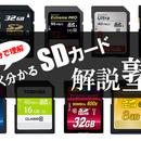 カメラで使えるSDカードの選び方ならこれだけ知っておけば大丈夫!