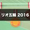 【最新】リオ五輪の放送日程・日本代表の種目一覧・メダル獲得選手を予想