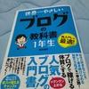 【献本】「世界一やさしいブログの教科書」がブロガーにとって滅茶苦茶良い本だったから紹介する!!