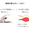 【筋肉が硬いってどういうこと?】柔らかく質の良い筋肉を育てる方法