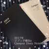 2017年手帳購入「ジブン手帳Biz」&「Campus Diary&Notebook」
