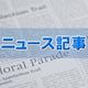 【ニュース:奨学金】奨学金返済、兵庫県が中小企業向けに補助