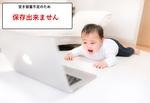 「赤ちゃんが生まれた時に準備しておくオンラインストレージ」