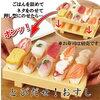 家庭で本格的な握り寿司が簡単に!10貫のスシが飛び出す「とびだせ!おすし」番組スマステで紹介