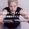 【ダイエットジム】ALTIMAKE(アルティメイク)の特徴や料金、食事指導、トレーニング方法、店舗情報、営業時間まとめ