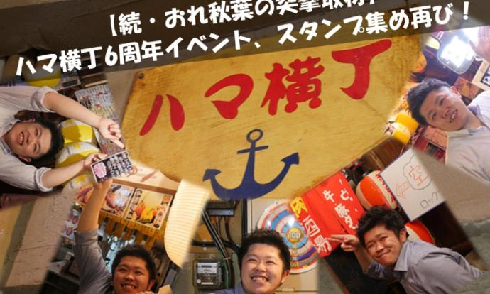 【続・おれ秋葉の突撃取材】ハマ横丁6周年イベント、スタンプ集め再び!