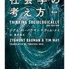 ジグムント・バウマン、ティム・メイ『社会学の考え方〔第2版〕』