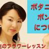 レカンフラワーの作り方 ボタニックボンドについて【由花先生のフラワーレッスン】