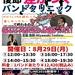 バンドさん必見!宮脇俊郎バンドクリニック開催決定!【HOTLINE2016連動企画】