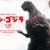 「シン・ゴジラ」感想 日本のアニメ監督の撮った実写映画のぶっちぎり最高傑作