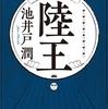 小説「陸王」感想とあらすじ。気持ちよく読み終われる良作!※ネタバレあり