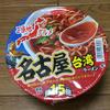 【ご当地グルメ・カップラーメン】名古屋台湾ラーメン(エースコック)