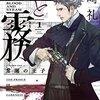 吸血鬼×スチームパンク×探偵譚 ──『血と霧1 常闇の王子』