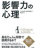 『影響力の心理 - The Power Games』ヘンリック・フェキセウス