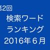 【2016年6月版】当はてなブログ内おもしろ検索ワードランキングTOP10