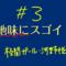 【地味にスゴイ!】校閲ガール河野悦子ドラマ3話・感想