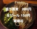 もりそば一杯290円!渋谷で安い蕎麦を食べるなら嵯峨谷に行け!