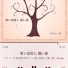 先日作ったオリジナル曲をApple Musicで聴けるようにしました