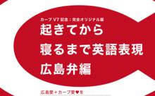 あんなに、花道をかざらせてやりたいんよ〜 広島弁と英語でカープ愛!