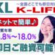 「K-LIFE」は闇金です。被害から解決まで