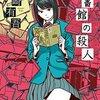 図書館の殺人/青崎有吾を読んだ感想【ネタバレあり】