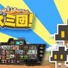 3DS『サバクのネズミ団』完全攻略のページ