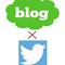ブログ宣伝だけじゃない?!ブロガーがツイッターすべき3つの理由