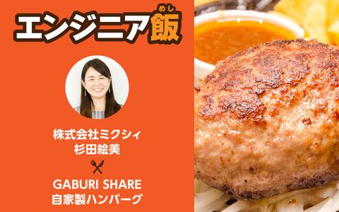 老舗肉問屋のせがれが贈る最高の肉汁! 『GABURI SHARE』の自家製ハンバーグ〜エンジニア飯 vol.6