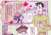 峰なゆか「女くどき飯」はアンガールズ田中さん特別編、日本人なら「がんづき」食べなさい、ズボラだけどめちゃウマ缶詰レシピ、大阪安ウマ寿司「すし政」の絶品握りほか|先週の人気記事ランキング