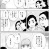 吉高由里子が主演でテレビドラマ化される『東京タラレバ娘 6巻(最新巻)』を読んで、セフレからの本命昇格メソッドなどは存在しないと実感した。