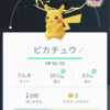 「Pokemon GO」が本日ようやく配信されました&プレイ開始