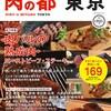 マイナビ出版のグルメムック『肉の都 東京』にコラム掲載予定
