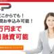 【ヤミ金】CenterPran/セントラルプランは違法な金融業者