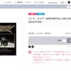 バンドマン待望!!BABYMETALのバンド・スコア「BABYMETAL/LIVE SCORE SELECTION」が発売
