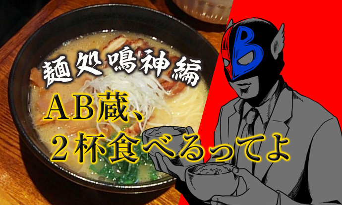 【AB蔵】二杯食べるってよ!荻窪 - 麺処 鳴神編