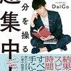 DaiGo流、人生を変えるための50のチェックリストまとめ