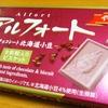 ブルボンのチョコビスケット「アルフォート」北海道小豆味が登場!