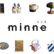 minne(ミンネ)で売り上げがあげたい方限定!売れないを売れるに変えるまとめ