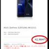 【zenfone3 】各社販売価格&在庫状況まとめ