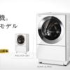 人気の洗濯機「Cuble」の2016年新製品発表!モニター販売も開始!