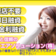 【ヤミ金】スクエアソリューション(株)は違法な金融業者